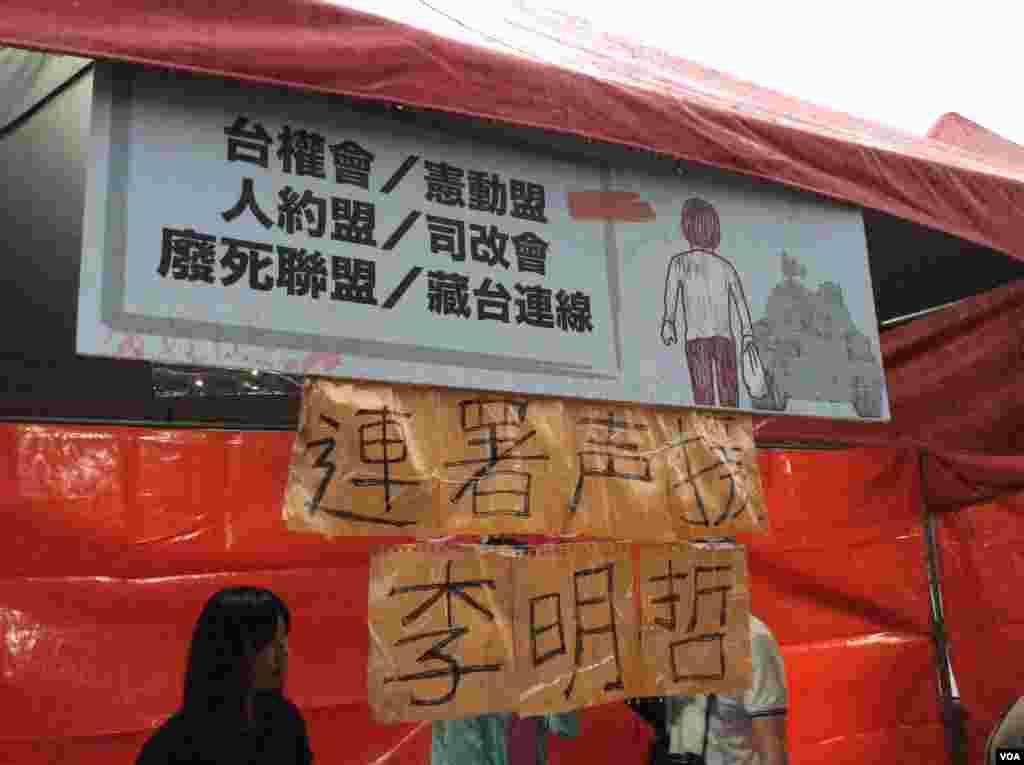 台北自由广场附近六四28周年纪念会现场 (美国之音记者申华 拍摄)