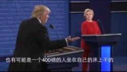 美国总统大选候选人首次辩论针对中国说了什么