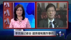 VOA连线:李克强记者会,谴责缅甸轰炸事件