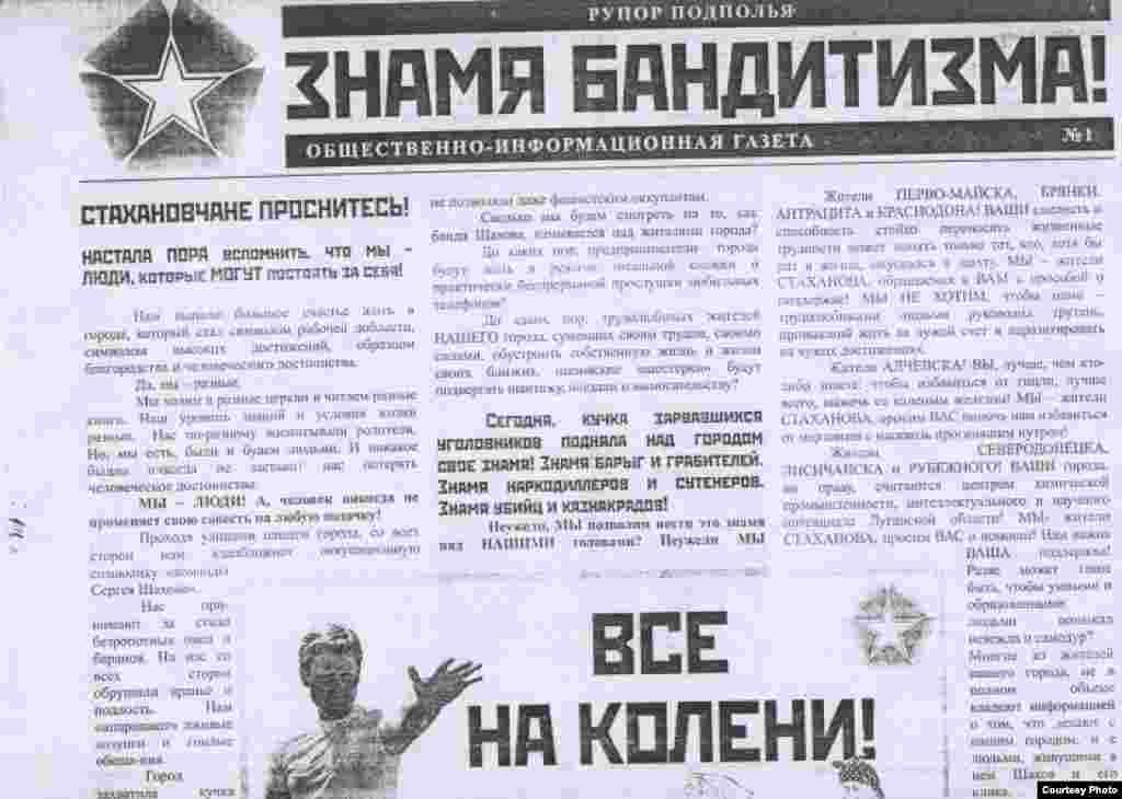 """""""Знамя бандитизма"""" - на Луганщині розповсюджують підробні агітаційні матеріали"""