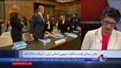 جلسات دادگاه لاهه در مورد شکایت ایران از آمریکا به پایان رسید