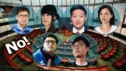 时事大家谈: 不让港独参选,北京怕什么?