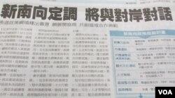台湾媒体报道新政府的新南向政策(翻拍自经济日报)