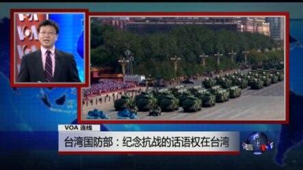 VOA连线:台湾国防部:纪念抗战的话语权在台湾