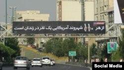 بنرهای شهرداری تهران با آمارهایی منتسب به آمریکا