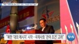 "[VOA 뉴스] ""북한 '국제사회 관여 조건' 고려…'지속적 외교' 필요"""