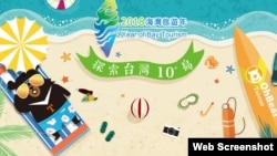 2018海灣旅遊年探索台灣10島廣告 (台灣觀光局網站)