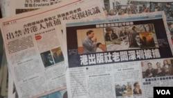香港媒體關注香港出版人姚文田被拘捕