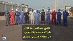 تجمع اعتراضی کارکنان شرکت نفت فلات قاره در منطقه عملیاتی سیری