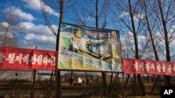 지난 11월 북한 라선 경제특구 내에 '우주를 정복한 그 정신, 그 기백으로 경제각국 건설의 전환적 국면을 열어나가자'는 내용의 선전화가 붙어있다.