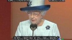2011-10-28 美國之音視頻新聞: 英聯邦國家領導人開始重要峰會