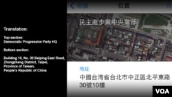 Apple Maps, claims Taiwan a part of China