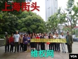 上海维权人士声援王全璋律师