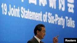 중국의 왕이 외교부장이 19일 베이징에서 열린 9.19 공동성명 10주년 기념 세미나에서 연설하고 있다.