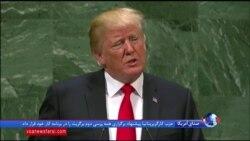 پرزیدنت ترامپ در سازمان ملل در ۳.۵ دقیقه درباره ایران چه گفت + ویدئو