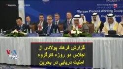 گزارش فرهاد پولادی از اجلاس دو روزه کارگروه امنیت دریایی در بحرین