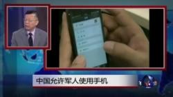 媒体观察:中国允许军人使用手机