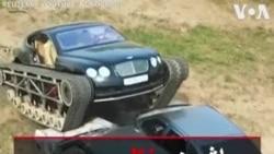 ماشین بنتلی روسی که مثل یک تانک خرابکاری میکند