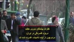 نظرات بینندگان «روی خط» درباره افسردگی در ایران: مردم چون از آینده ناامیدند٬ افسرده شده اند
