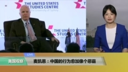 VOA连线:麦凯恩:中国的行为愈加像个恶霸