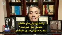 آیا افشای داراییهای مقامات حکومتی ایران جرم است؟ توضیحات بهمن جلدی، حقوقدان