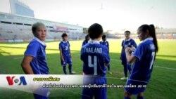 ฝันที่เป็นจริงของฟุตบอลหญิงไทยในฟุตบอลโลก 2015