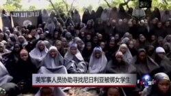 美国协助寻找尼日利亚被绑架女学生