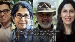 دیدگاه واشنگتن- ایران اتباع خارجی را به عنوان اهرم سیاسی بازداشت میکند
