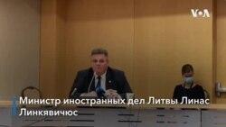 «Санкций недостаточно»: глава МИД Литвы попросил Кремль не вмешиваться в ситуацию в Беларуси