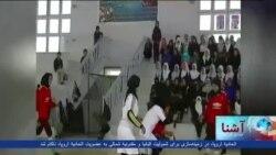 برنامه های ورزشی زنان در غزنی تعطیل شده است