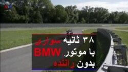 ۳۸ ثانیه سواری با موتور BMW بدون راننده