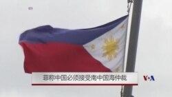 菲称中国必须接受南中国海仲裁