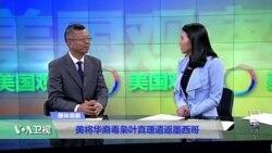 媒体观察:美将华裔毒枭叶真理遣返墨西哥
