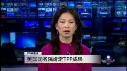 VOA连线:奥巴马:美国不能让中国书写全球经济规则