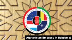 بلجیم کې د افغانستان سفارت