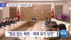 "[VOA 뉴스] ""미국 원칙 전달…비핵화해야 경협"""