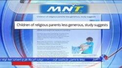 پژوهش بین المللی: باورهای مذهبی خانواده بر نوعدوستی و ایثار کودک اثر منفی می گذارد