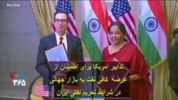 تدابیر آمریکا برای اطمینان از عرضه کافی نفت به بازار جهانی در شرایط تحریم نفتی ایران