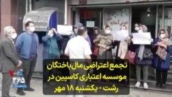 تجمع اعتراضی مالباختگان موسسه اعتباری کاسپین در رشت - یکشنبه ۱۸ مهر