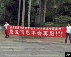 黄岩岛事件引发的抗议事件