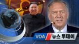[VOA 뉴스 투데이] 2021년 9월 15일