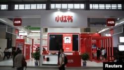 """中國網購和社交平台""""小紅書""""在貴陽舉行的國際大數據產業博覽會上的展台。 (2019年5月27日)"""