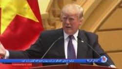 رئیس جمهوری آمریکا: جهان برای منزوی کردن بیشتر کره شمالی متحد شود