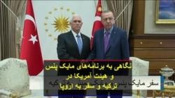 نگاهی به برنامههای مایک پنس و هیئت آمریکا در ترکیه و سفر به اروپا