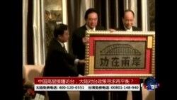 海峡论谈:中国高层接踵访台,大陆对台政策寻求再平衡?