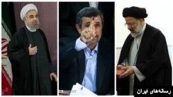 رئیسی - احمدی نژاد - روحانی