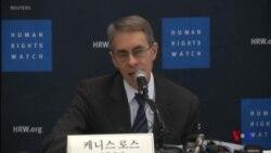 人權觀察:人權應成為推動北韓去核化努力的一部份 (粵語)