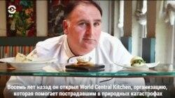 Шеф-повар Хосе Андрес номинирован на Нобелевскую премию мира