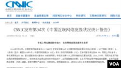 中国移动互联网用户超过电脑上网用户 (中国互联网信息中心网站截屏)