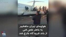 هواپیمای تهران ماهشهر به خاطر نقص فنی از باند فرودگاه خارج شد